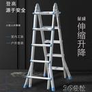 梯子 梯具多功能折疊人字梯家用伸縮梯子小巨人升降梯鋁合金加厚