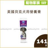 寵物家族-美國貝克犬用營養膏141g