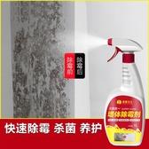 現貨 房屋衛士除霉劑牆體牆面牆紙木材家具白牆壁除霉菌劑去霉斑除霉劑 降價兩天