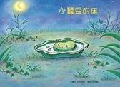(二手書)小蠶豆的床