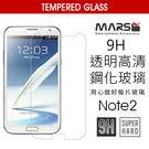 【marsfun火星樂】MARS公司貨★9H透明高清鋼化膜/玻璃貼/螢幕貼/玻璃膜/保護貼 Samsung Galaxy Note2 5.5吋