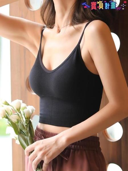 舒適內衣 卡卡u型美背內衣網紅爆款背心女夏內搭打底帶胸墊小吊帶外穿上衣 寶貝計畫