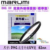攝彩@Marumi DHG UVCut L390 保護鏡 62mm 抗紫外線消除標準型 薄框廣角多層鍍膜 日本製公司貨