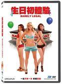 生日初體驗 DVD 免運 (購潮8)