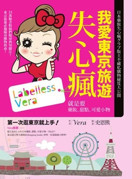 我愛東京旅遊失心瘋:就是要藥妝、甜點、可愛小物【城邦讀書花園】