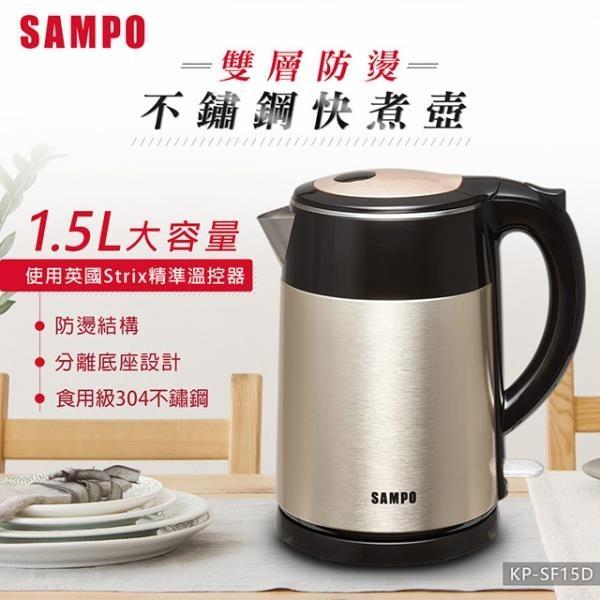 【南紡購物中心】【SAMPO聲寶】1.5L雙層防燙不鏽鋼快煮壺 KP-SF15D