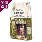 Herz赫緻 低溫烘焙健康狗糧-無穀低敏火雞胸肉2磅 X 1包【免運直出】