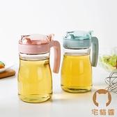 2個裝 玻璃油壺廚房油瓶防漏油罐家用調味瓶醬油瓶【宅貓醬】