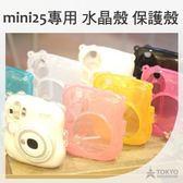 【東京正宗】mini25 拍立得 專用 水晶殼 保護殼 共6款 m25a