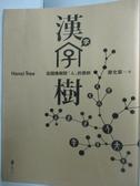 【書寶二手書T7/語言學習_ZDY】漢字樹:從圖像解開人的奧妙_廖文豪