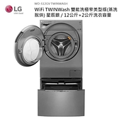 【南紡購物中心】LG 12+2公斤 TWINWash雙能洗洗衣機(蒸洗脫烘) WD-S12GV+WT-D200HV