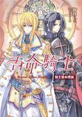 書吾命騎士(卷1 ):騎士 理論( )