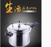 壓力鍋快鍋高壓鍋 壓力鍋 燃氣電磁爐通用 18 20 22 24 26 28 30 32CM 母親節特惠YYP