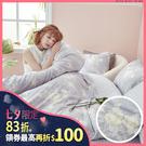 床包兩用被組 / 雙人【漫花語調】含兩件枕套 60支天絲 戀家小舖台灣製AAU215