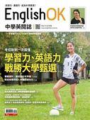 今周刊特刊: English OK - 學習力、英語力 戰勝大學甄選