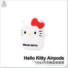 Kitty AirPods 1代 2代 耳機盒 凱蒂貓 保護套 iPhone 藍牙耳機 收納包 蘋果 防滑套