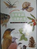 【書寶二手書T3/動植物_KGV】自然老師沒教的事_張蕙芬