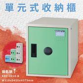【台灣製】附鑰匙鎖 KDF-2014-B 單元式收納櫃 可組合 置物櫃 娃娃機店 泳池