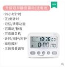 可靜音計時器提醒器學生做題學習考研鬧鐘番...