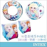 INTEX冰雪奇緣ELSA系列組合(游泳圈、臂圈、沙灘球)