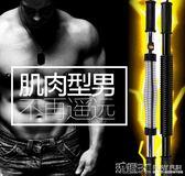 臂力器 臂力器20/60kg男士胸肌健身器材家用訓練50公斤鍛煉握力棒臂力棒  igo 玩趣3C