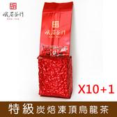 特級炭焙 凍頂烏龍1207 150g 買10送1(裸包) 峨眉茶行