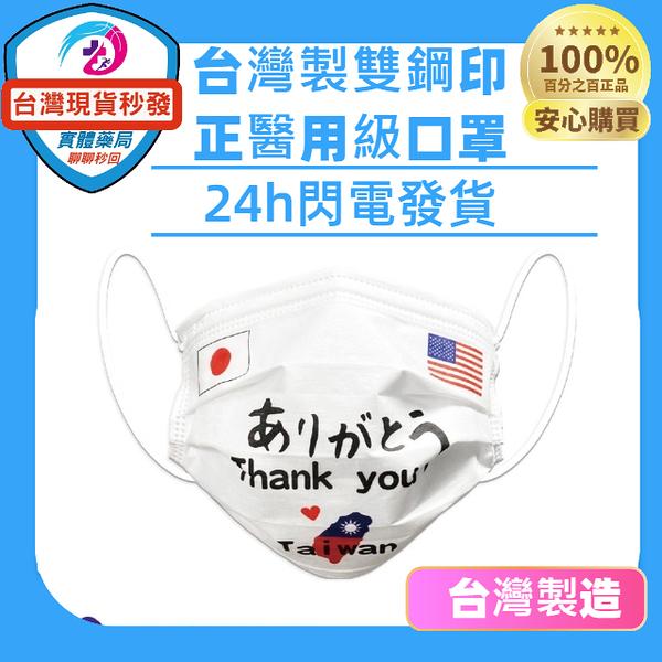 SH上好 醫療防護口罩 (台美戰貓、台美、台日、立陶宛)成人醫療口罩30入/盒