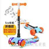 兒童滑板車 小孩踏板寶寶三合一可坐男孩單腳滑滑溜溜車 BF23651『寶貝兒童裝』