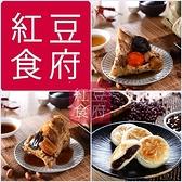 【紅豆食府】2021珍粽組-(鮮粽禮盒*1+珍珠豆沙餡餅*1)