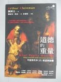 【書寶二手書T3/勵志_OFL】道德的重量-不安年代中的希望與救贖_劉嘉文, 凱博文