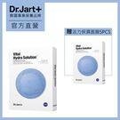 【盒損品】Dr.Jart+錦囊妙劑活力保濕面膜10PCS (商品效期:2020.10)