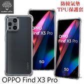快速出貨 Metal-Slim OPPO Find X3 Pro 軍規 防撞氣墊TPU 手機保護套
