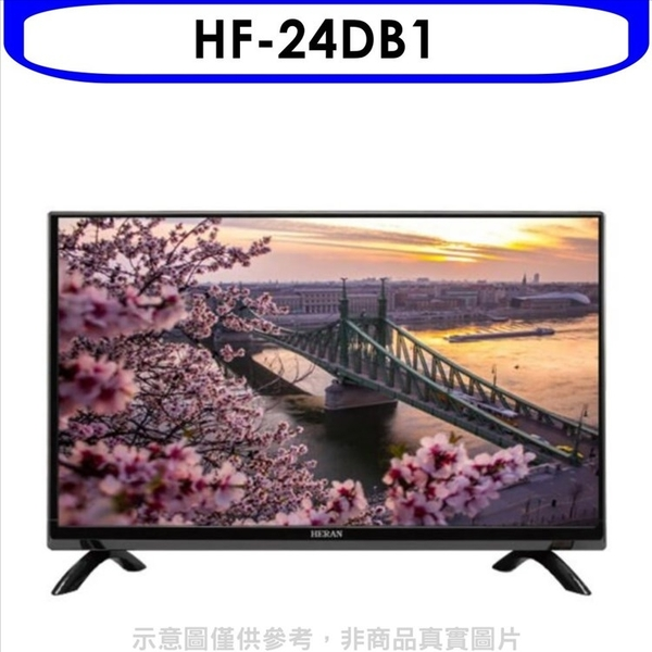 禾聯【HF-24DB1】24吋電視
