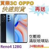 OPPO RENO4 (8G/128G)手機,送 空壓殼+滿版玻璃保護貼,24期0利率