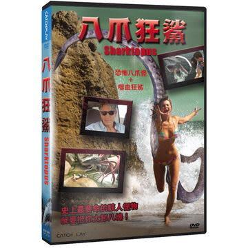 八爪狂鯊 DVD Sharktopus 迪克蘭歐布倫 艾瑞克羅伯茲 羅傑柯曼 海克特希曼尼茲  (音樂影片購)