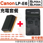 Canon LP-E6 LPE6N LPE6A 充電套餐 副廠電池 充電器 鋰電池 座充 LPE6 EOS 5D2 5D3 5D4 5D MARK II III IV 5DS R 電池