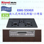 【PK廚浴生活館】 高雄林內牌 嵌入式內焰瓦斯爐 + 小烤箱 RBG-350GN 日本原裝進口【特殊專賣機種】