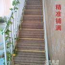樓梯地毯免膠自黏家用純色踏步墊實木防滑樓梯踏步墊子靜音可定制CY『小淇嚴選』