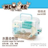 倉鼠水晶動物園-萌萌虎/鼠太郎 專利設計倉鼠籠用品 igo