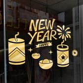 創意新年過年墻貼店鋪櫥窗玻璃門貼春節裝扮窗花貼紙 萬客居