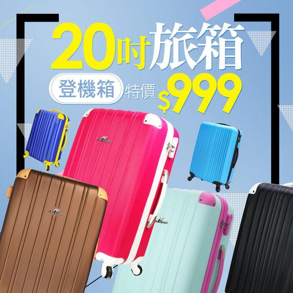 行李箱 登機箱 促銷優惠 20吋 ABS硬殼輕量防刮 法國奧莉薇閣
