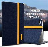 華為 MediaPad M2 8.0吋 平板皮套 智慧休眠全包防摔軟內殼保護套 時尚簡約布藝平板電腦保護殼
