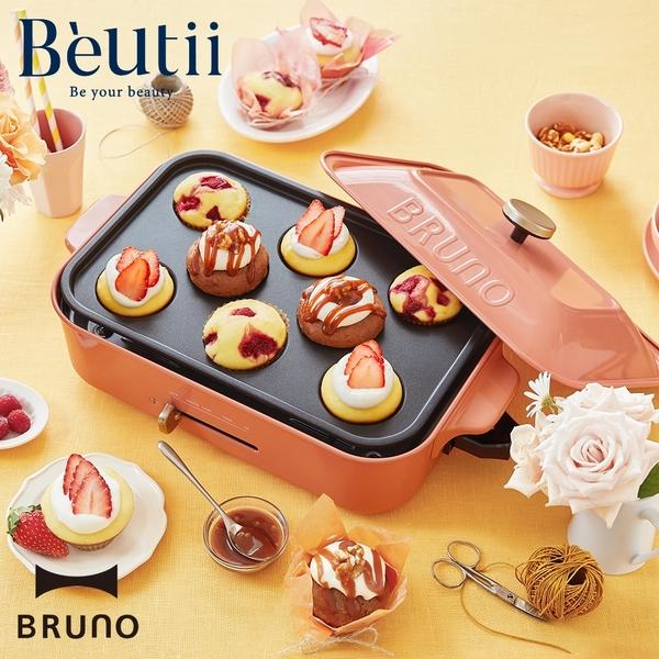 【贈燒烤專用烤盤+深鍋】BRUNO 多功能電烤盤 原