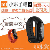 小米手環3【聯強、小米之家1年保固=才是台灣小米公司貨】、【賣家保固=是水貨】小米手環 3