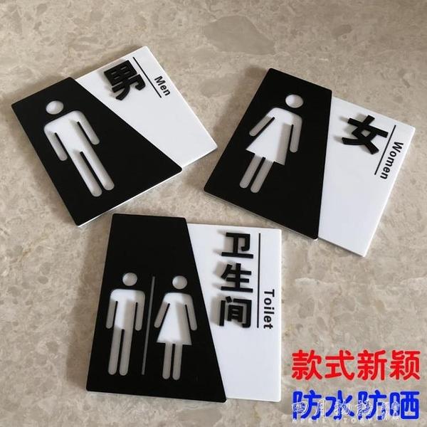 高檔亞克力男女洗手間牌子標識牌貼創意個性衛生間廁所門牌指引標志訂制TOILET帶左右箭頭提示