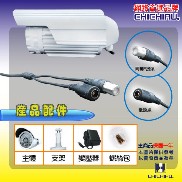 【CHICHIAU】SONY CCD 48燈700條高解析紅外線夜視攝影機