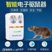 驅鼠器 驅鼠器超聲波老鼠剋星捕鼠滅鼠驅鼠神器強力電子貓老鼠幹擾器藥膠 【創時代3C館】