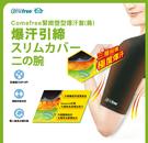 Comefree緊緻塑型爆汗套(肩)(三層結構/蓄熱肩帶/挺胸/束套/促進流汗/燃燒卡路里)