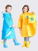 雨衣 兒童雨衣男童女童寶寶親子雨披斗篷小童幼兒園小孩小學生雨衣