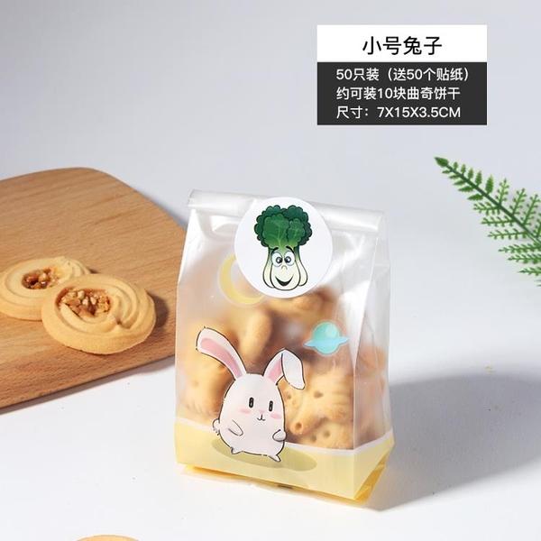 烘焙包裝餅干包裝袋